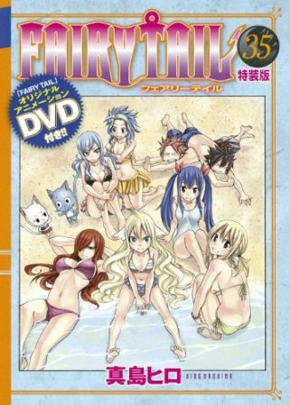Fairy Tail #35 Limited Edition