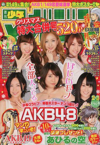 Shonen_Magazine_02-03_2012