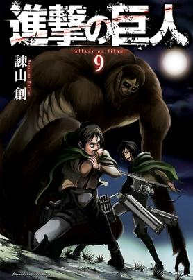 shingeki-no-kyojin-9-kodansha
