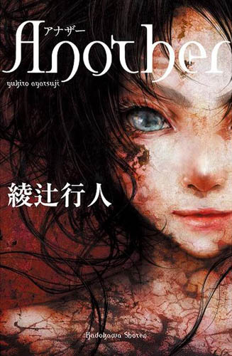Another_(novel)_Cover
