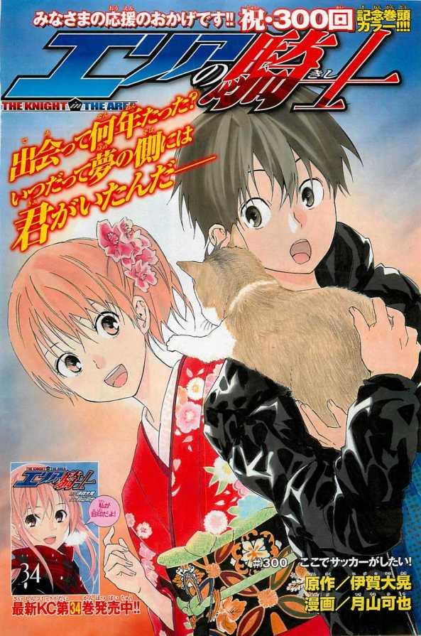 Lembrando também que Area no Kishi já ganhou uma adaptação em anime.