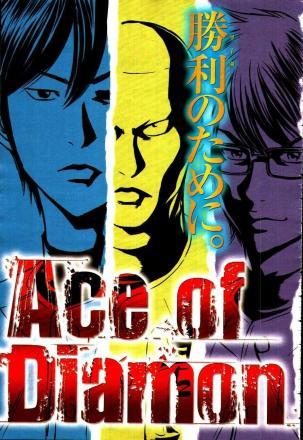 Daiya_no_Ace1