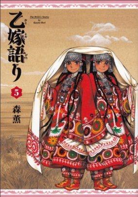 Otoyomegatari_5