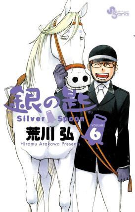 Silver_Spoon_6