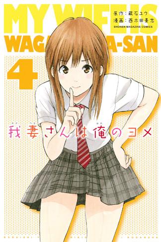 Wagatsuma-san_wa_Ore_no_Yome_4