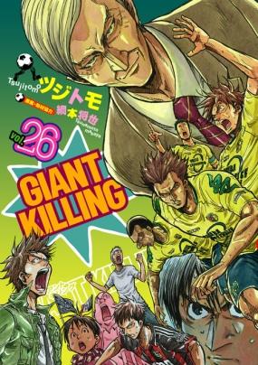 giant_killing_26