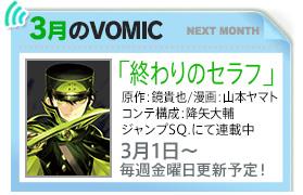 l_vomic02