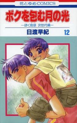 Boku_wo_Tsutsumu_No_Hikari-Sequel_of_Boku_no_Chikkyu_wo_Mamotte_12