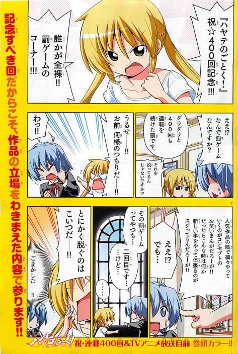 Hayate no Gotoku!1