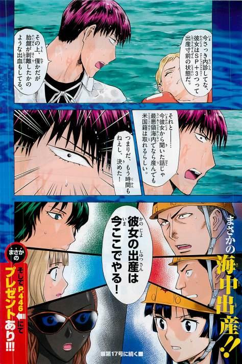 Kami_Nomi_zo_Shiru_Sekai3