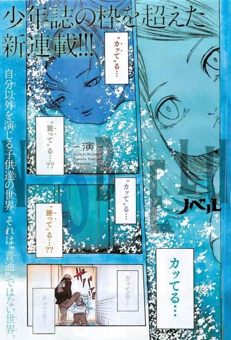 Kunisaki_Izumo_no_Jijou0