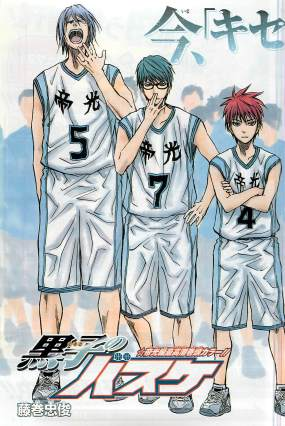 Kuroko_no_Basket_shonen_jump