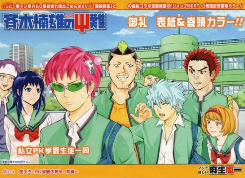 PSI Kusuo Saiki - capítulo 22 (02-03)