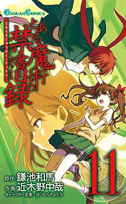 to_aru_majutsu_no_index_11
