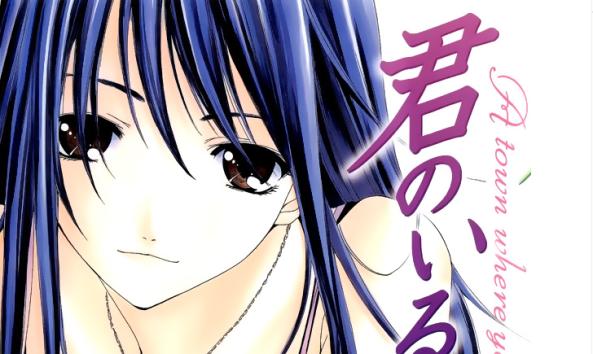 Kimi_no_Iru_Machi_anime_manga