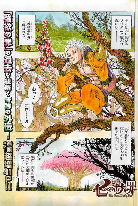 Kindaichi_Shonen_no_Jikenbo_-_Barajou_Jikan_Satsujin_Jiken
