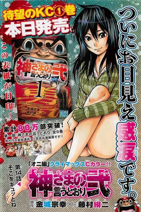 Kindaichi_Shonen_no_Jikenbo_-_Barajou_Jikan_Satsujin_Jiken2
