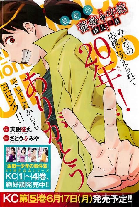 Kindaichi_Shonen_no_Jikenbo_-_Barajou_Jikan_Satsujin_Jiken3