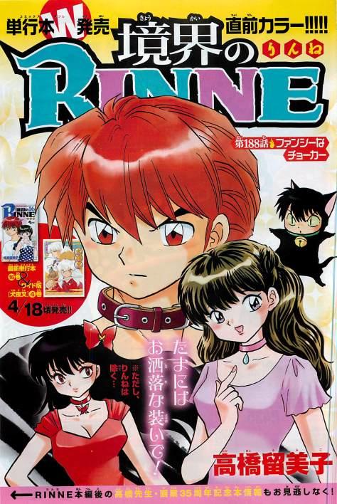 Kyoukai_no_Rinne2