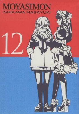 Moyashimon_12_volume