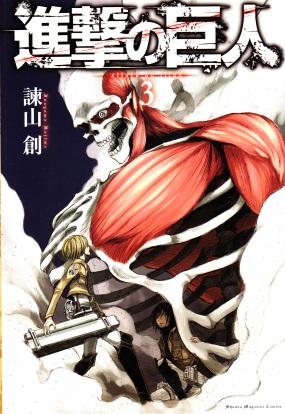 Shingeki no Kyojin Vol 3