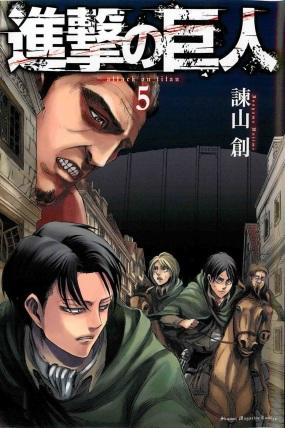 Shingeki no Kyojin Vol 5