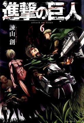Shingeki no Kyojin Vol 6