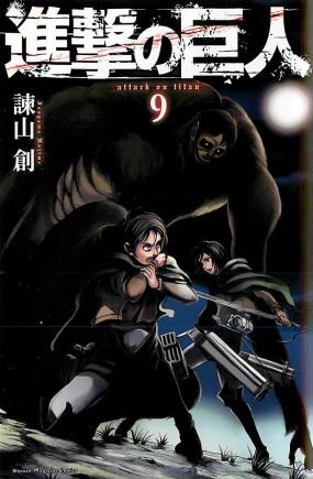 Shingeki no Kyojin Vol 9