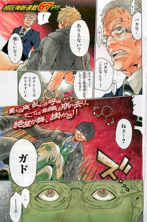 Wagatsuma-san_wa_Ore_no_Yome
