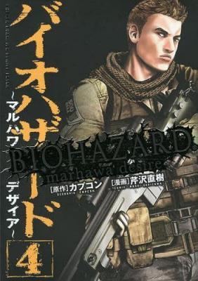 Biohazard_Marhawa_Desire_4