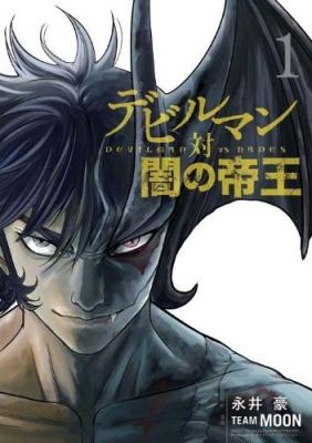 Devilman_tai_Hades_v01