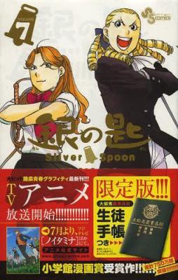 Gin_no_Saji_7_manga
