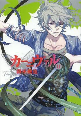 Karneval_11_manga_anime