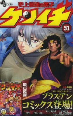 Shijou_Saikyou_no_Deshi_Kenichi_51_booklet