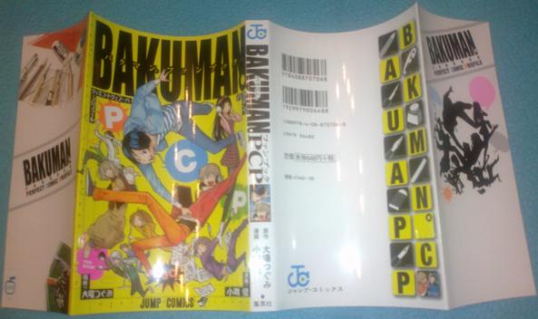 Bakuman_Fanbook_PCP