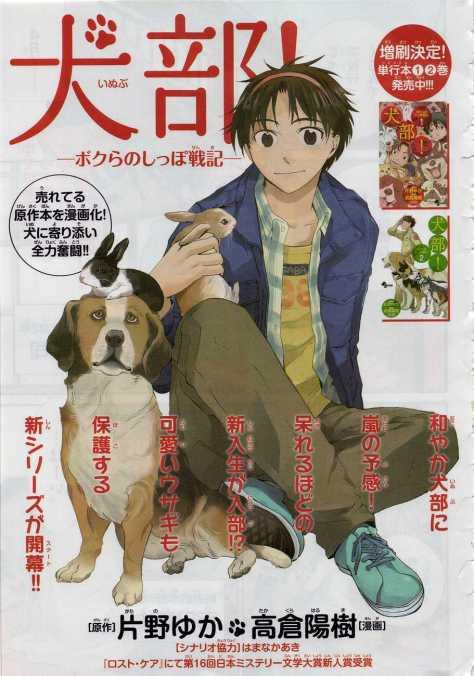 Inubu__-_Bokura_no_Shippo_Senki2