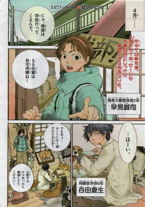 Inubu__-_Bokura_no_Shippo_Senki_3