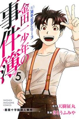Kindaichi_Shounen_no_Jikenbo_20th_Anniversary_05
