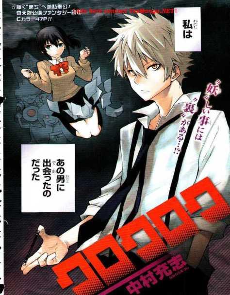 Kurokuroku_manga