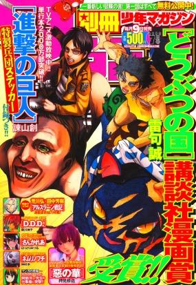 Shingeki_no_Kyojin_manga_anime