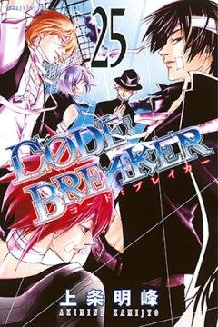 Code_Breaker_25