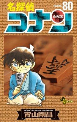 Detective_Conan_80