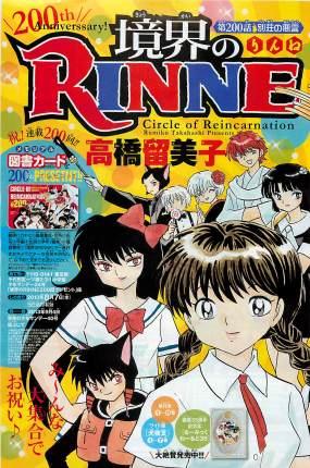 Kyoukai_no_Rinne4