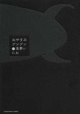 Oyasumi_PunPun_12