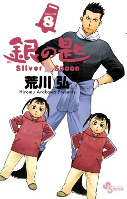 Silver_Spoon_8