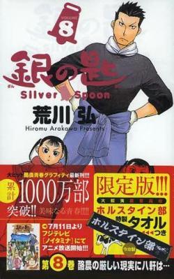Silver_Spoon_8_Holstein_club_clube_toalha