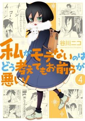 Watashi_ga_Motenai_no_wa_Dou_Kangaetemo_Omaera_ga_Warui!_Watamote!_4