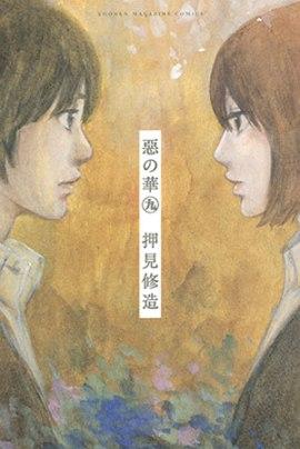 Aku_no_Hana_9