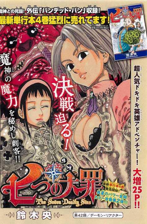 週刊少年マガジン38号110