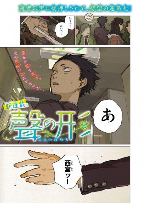 news_large_koenokatachi_P003